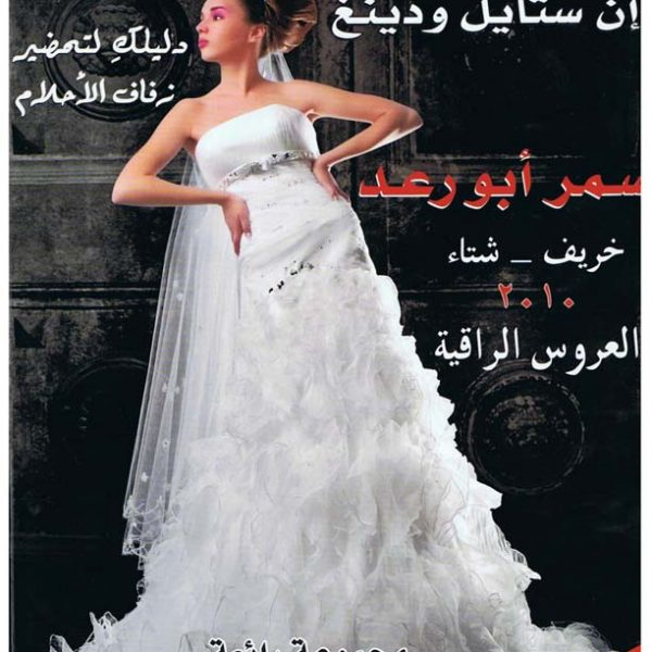 IN STYLE WEDDING